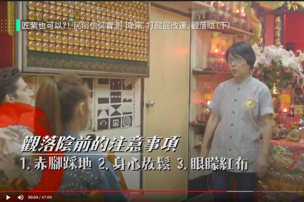 名人訪問台北無極慈善堂