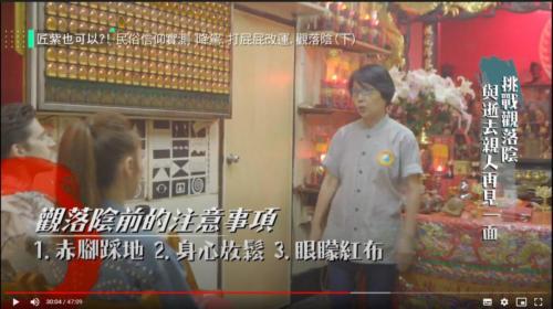 三立拍片觀落陰活動花絮202005
